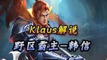 Klaus解说韩信第一视角 野区霸主般的韩信