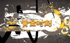 逗鱼时刻2016 黄金公开赛广州站精彩集锦11