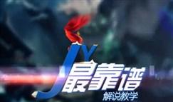 JY解说:最强支援型英雄 秒游全场的奎因