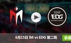 2017LPL夏季赛赛6月15日 IMvsEDG第二局录像