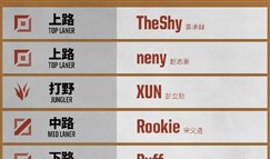 iG官宣夏季赛名单:上单新人neny正式加入