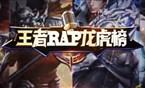 【王者rap龙虎榜】第六期-霸王别姬