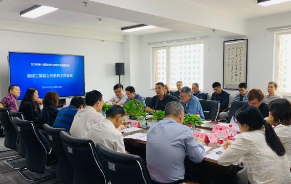 《【煜星娱乐网页登陆】2020年中国音像与数字出版协会游戏工委副主任委员工作会在京召开》