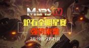 炉石新年第一赛:MarsTV全明星邀请赛来袭