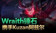质量王者局605:Wraith、Kuzan、Dove