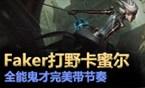 大神怎么玩:Faker卡蜜尔 全能鬼才完美带节奏