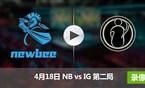 2017LPL春季赛赛4月18日 NBvsIG第二局录像