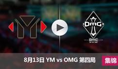 LPL夏季赛8月13日 YMvsOMG第四局集锦