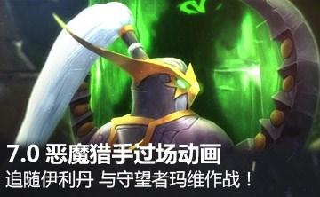 魔兽7.0恶魔猎手过场动画
