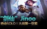 大神怎么玩:Jinoo剑姬 全程高能Solo硬怼