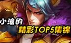 王者荣耀大神团小浪解说的精彩TOP5集锦