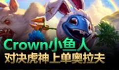 质量王者局585:Crown、Haru、虎神