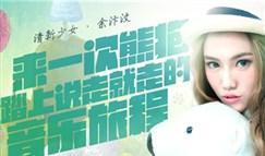 电竞女神第七期:LOL清新少女余汴汶约战开黑