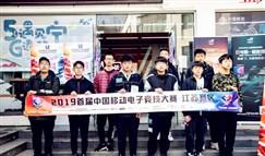 江南水乡电竞战罢 中移电竞大赛江苏预选赛落幕