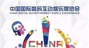 ChinaJoy两大同期峰会免费听课证限量开抢!