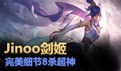 大神怎么玩:Jinoo剑仙剑姬 完美细节8杀超神