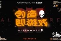 """17.9毫米""ALIENWARE超轻悍PC来袭"