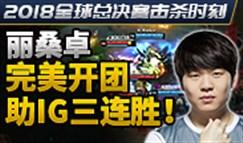 S8击杀时刻Day4:丽桑卓完美开团助IG连胜