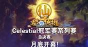 小鱼鱼家的:Celestial冠军赛决赛月底开幕