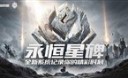 什么是永恒星碑?英雄联盟永恒星碑中文展示