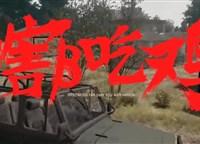 瞎β系列吃鸡篇《瞎β吃鸡》:游戏体验贼差!