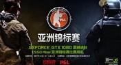 GeForce GTX1080显卡助力CS:GO Minor亚州锦标赛