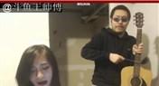 斗鱼tv直播王师傅和王阿姨慈善演唱会视频