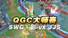 【王者荣耀QGC大师赛复赛】SWG丶影 vs JJS