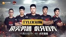 Tyloo战队入驻虎牙直播 用实力收获大批粉丝热烈关注