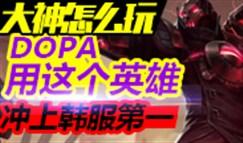 大神怎么玩:Dopa用这一个英雄上韩服第一