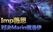 质量王者局647:Imp、Marin、Stitch