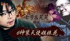 抗韩中年人第10期:六神装天使姐妹花组合