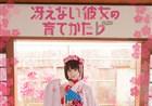 加藤惠的樱花和服ver
