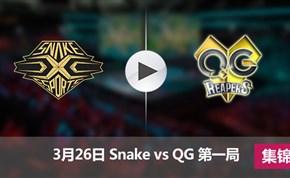 2017LPL春季赛赛3月26日 SnakevsQG第一局集锦