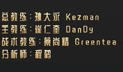 终于敲定!RNG2019春季赛全员大名单公布