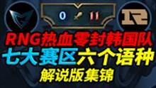 RNG热血零封韩国队 7大赛区6语种解说集锦