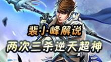 裴小峰解说赵云第一视角 两次三杀逆天超神