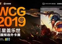 WCG2019《王者荣耀》外卡赛决赛将于三星门店火热开战