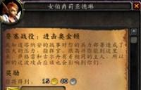 魔兽世界6.2要塞战役塔隆戈尔的任务攻略