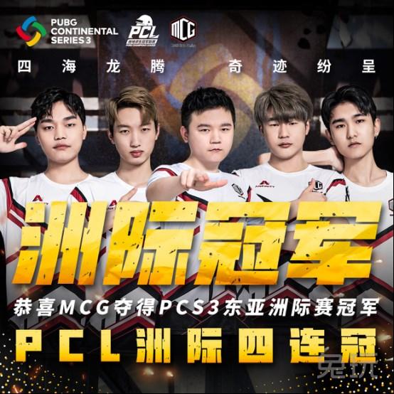 《【煜星娱乐登录平台】PCS3东亚洲际赛圆满落幕,MCG摘得桂冠,Tianba获得季军》