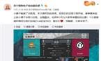 苏宁德杯鏖战六局首获季军 米勒:苏宁是一支很极致的队伍