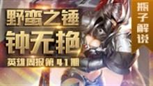 【英雄周报】王者荣耀钟无艳视频教学