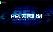 PEL 2020 S2 天秀时刻 总决赛篇1