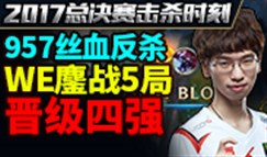 S7八强赛DAY4击杀时刻:WE鏖战5局晋级四强