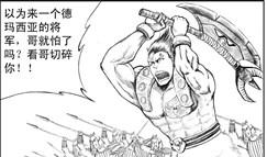 漫画【连载篇】德玛西亚三兄弟儿时的故事 最帅皇子