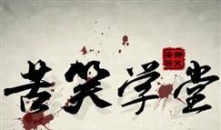 苦笑学堂:破三路绝境翻盘 最高胜率大泰坦