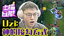 主播日报1.23:uzi神的接勾方式