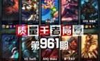 质量王者局961:刘青松 Knight Wako Swift