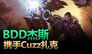 质量王者局604:Cuzz、BDD、Republic