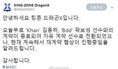 KZ发推:Khan BDD成为自由人 正在协商续约
